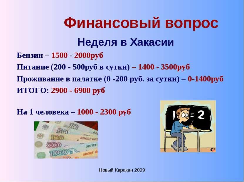 Новый Каракан 2009 Финансовый вопрос Неделя в Хакасии Бензин – 1500 - 2000руб...
