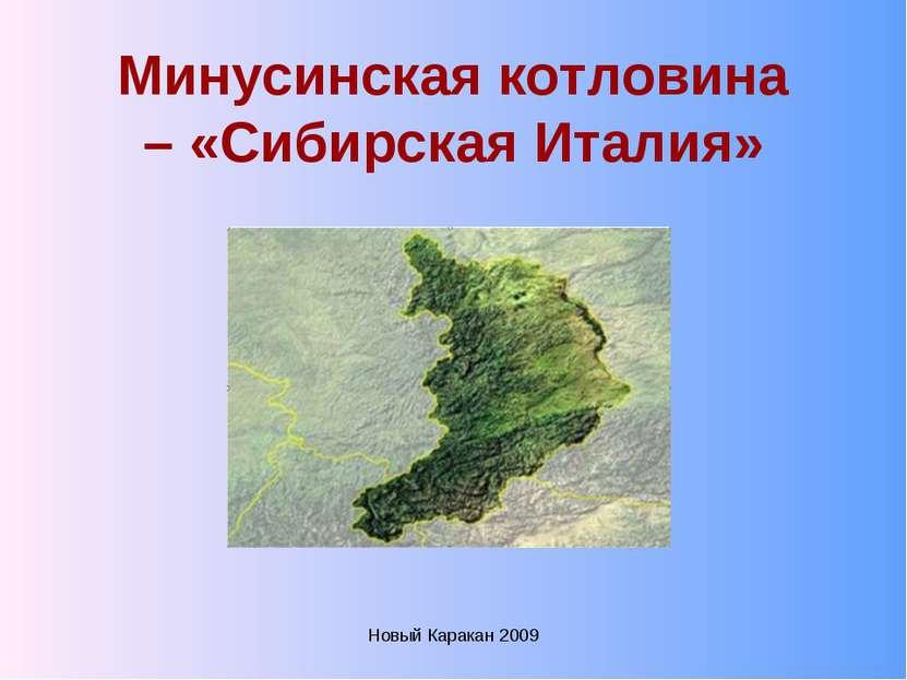 Новый Каракан 2009 Минусинская котловина – «Сибирская Италия» Новый Каракан 2009