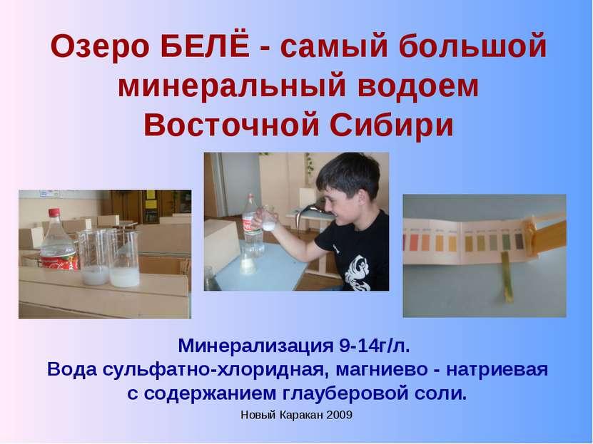 Новый Каракан 2009 Озеро БЕЛЁ - самый большой минеральный водоем Восточной Си...