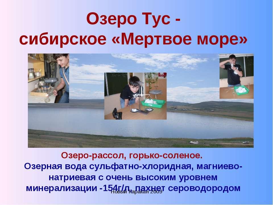 Новый Каракан 2009 Озеро Тус - сибирское «Мертвое море» Озеро-рассол, горько-...