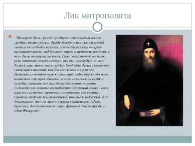 """Лик митрополита """"Филарет был... росту среднего, смугл видом, власы средние те..."""