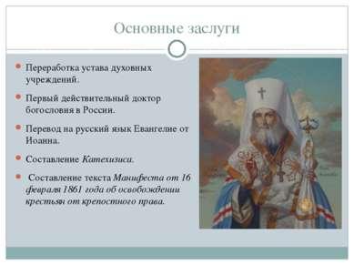 Основные заслуги Переработка устава духовных учреждений. Первый действительны...
