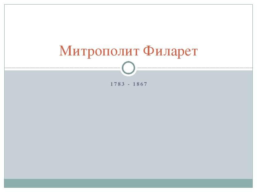1783 - 1867 Митрополит Филарет