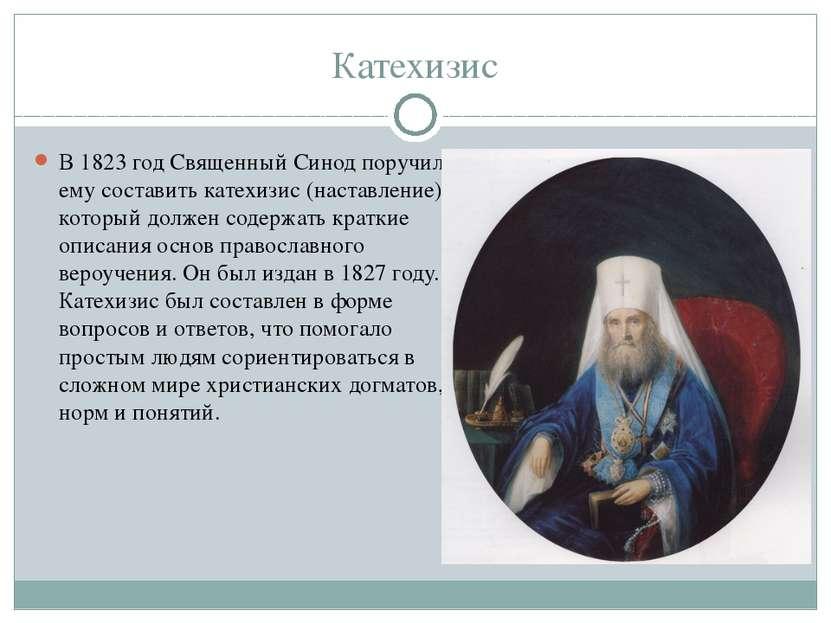 Катехизис В 1823 год Священный Синод поручил ему составить катехизис (наставл...