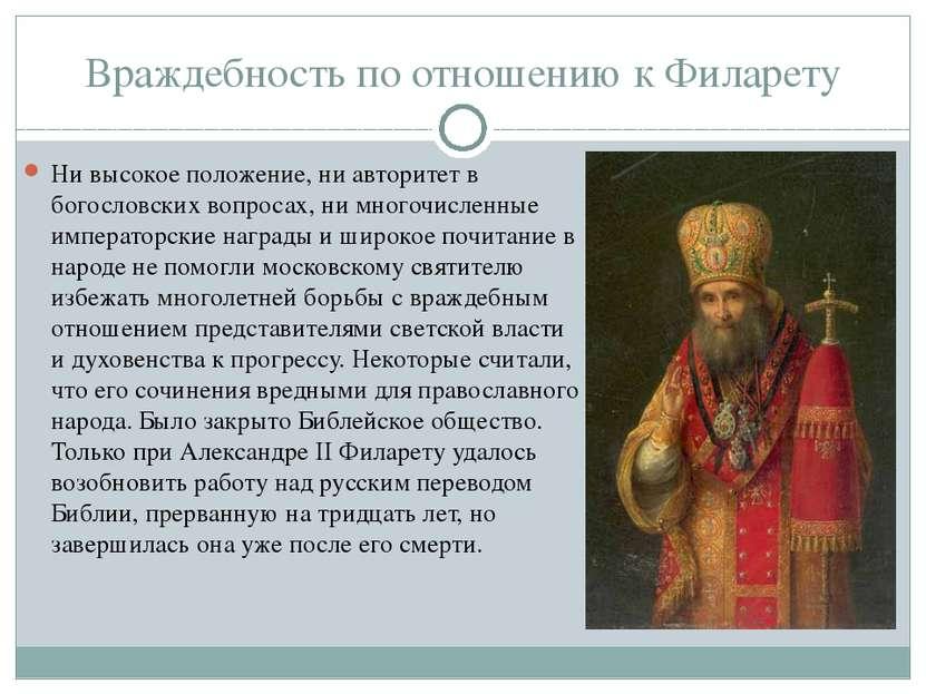 Враждебность по отношению к Филарету Ни высокое положение, ни авторитет в бог...