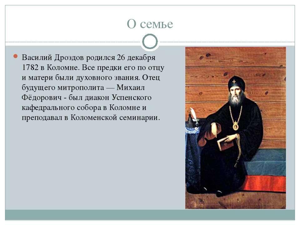 О семье Василий Дроздов родился 26 декабря 1782 в Коломне. Все предки его по ...