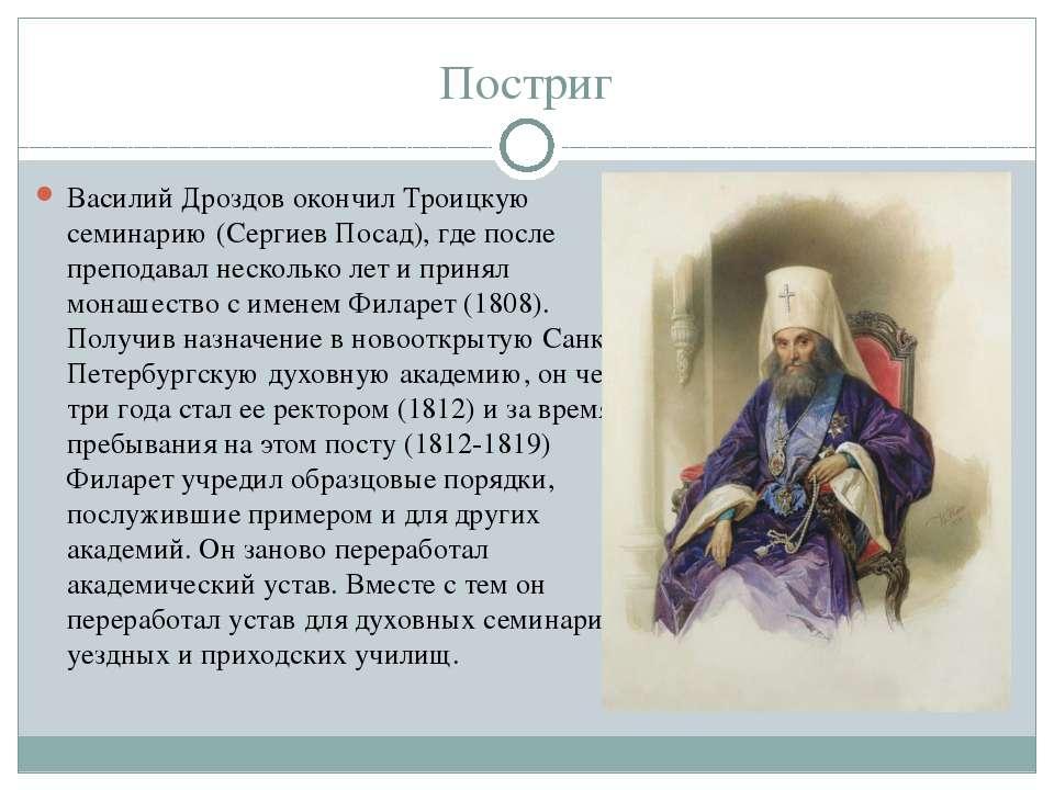 Постриг Василий Дроздов окончил Троицкую семинарию (Сергиев Посад), где после...