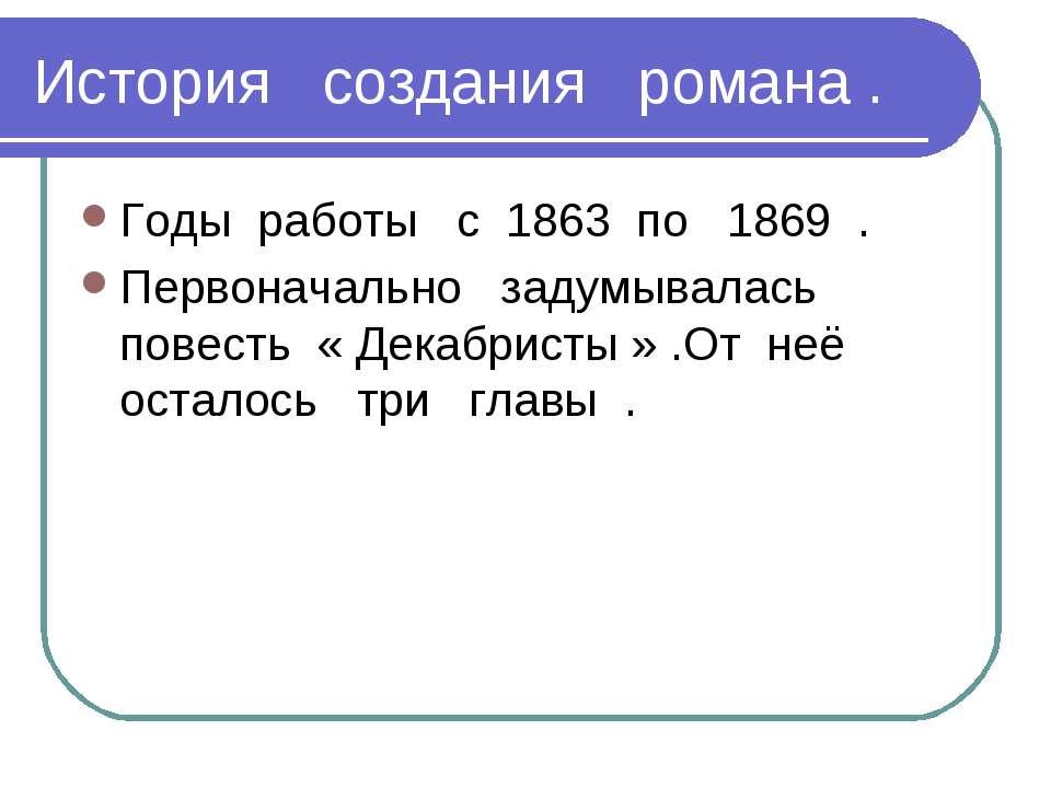 История создания романа . Годы работы с 1863 по 1869 . Первоначально задумыва...