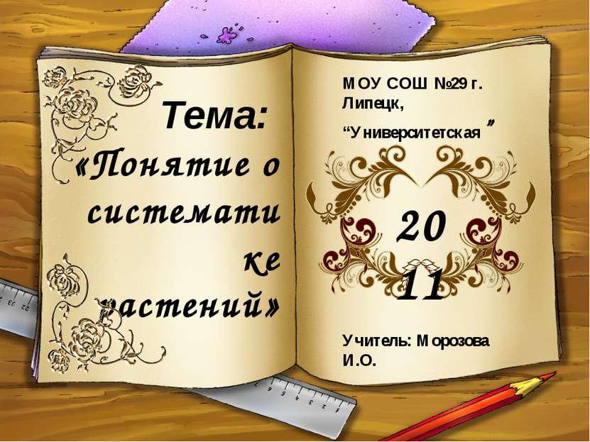 """Тема: «Понятие о систематике растений» МОУ СОШ №29 г. Липецк, """"Университетска..."""