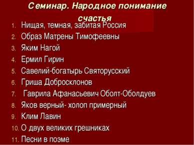 Семинар. Народное понимание счастья Нищая, темная, забитая Россия Образ Матре...