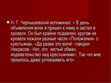 Н. Г. Чернышевский вспоминал: « В день объявления воли я пришел к нему и заст...
