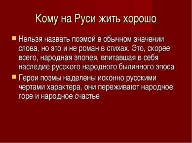Кому на Руси жить хорошо Нельзя назвать поэмой в обычном значении слова, но э...