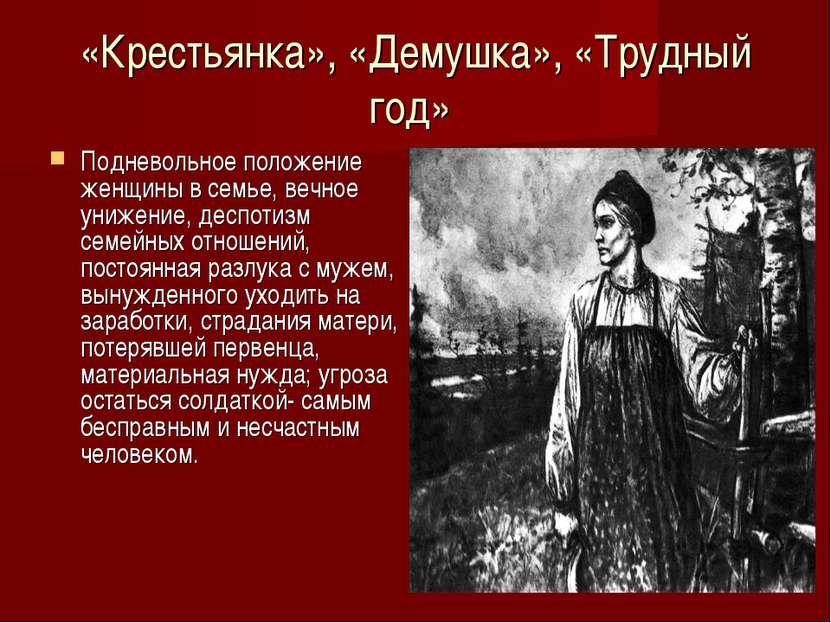 «Крестьянка», «Демушка», «Трудный год» Подневольное положение женщины в семье...