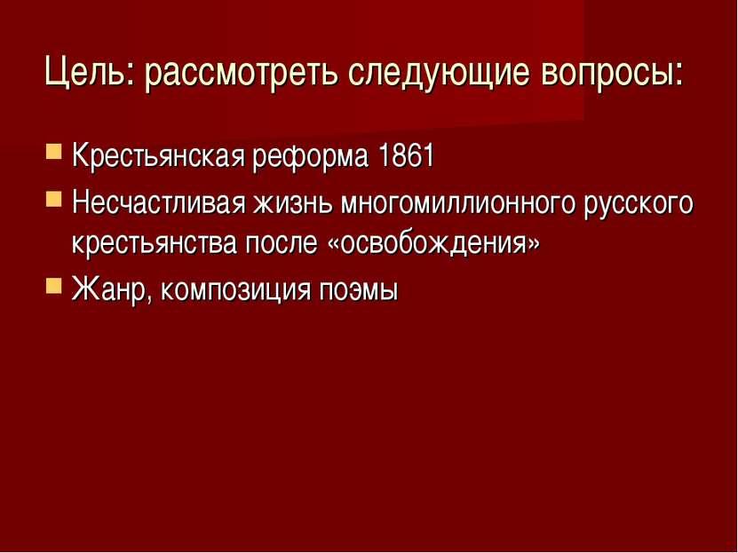 Цель: рассмотреть следующие вопросы: Крестьянская реформа 1861 Несчастливая ж...