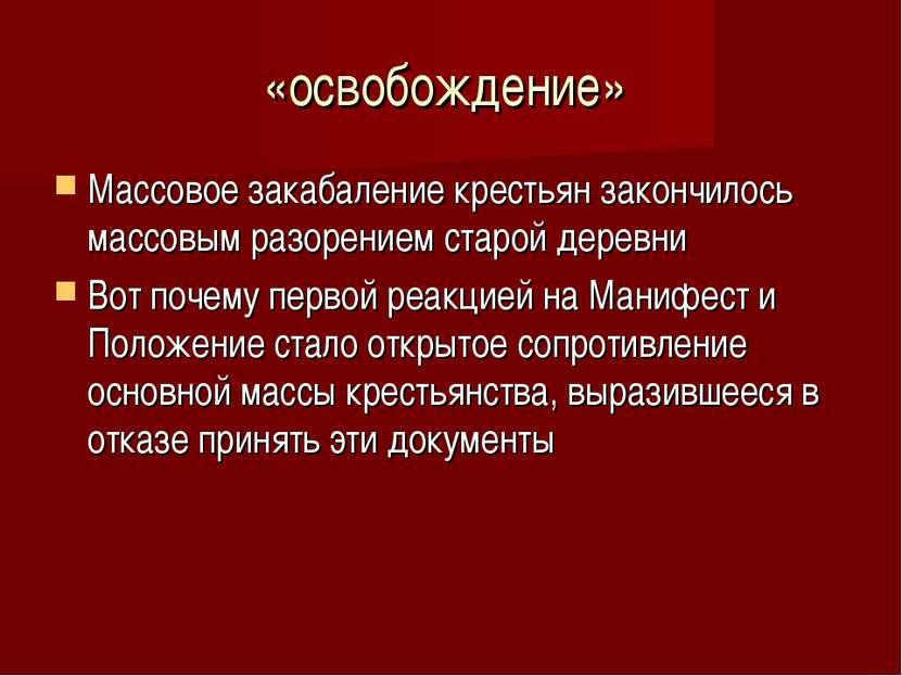 «освобождение» Массовое закабаление крестьян закончилось массовым разорением ...
