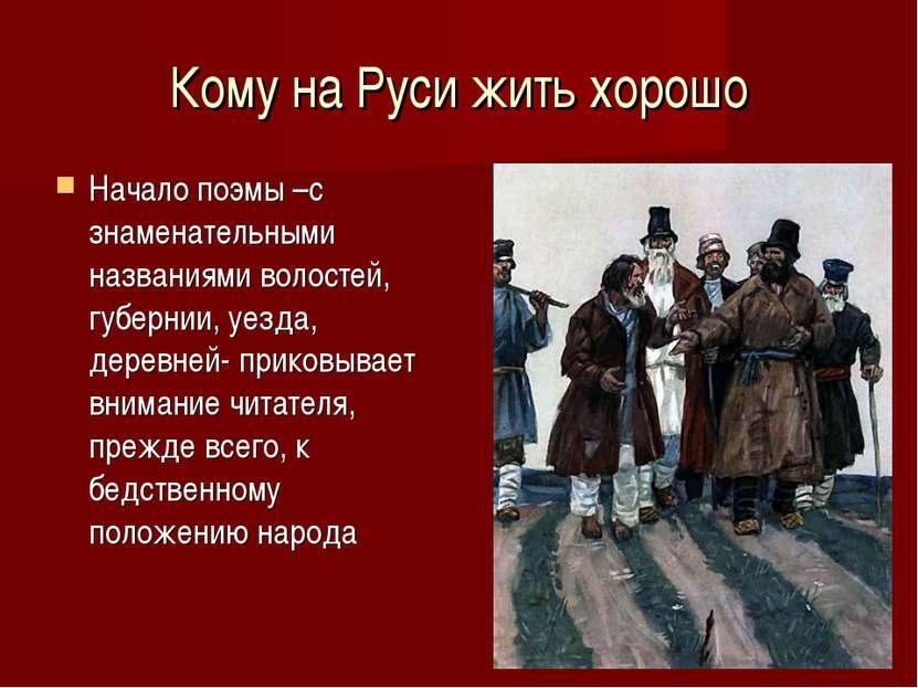 Кому на Руси жить хорошо Начало поэмы –с знаменательными названиями волостей,...