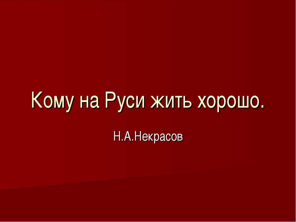 Кому на Руси жить хорошо. Н.А.Некрасов