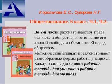 Обществознание. 6 класс. Ч.1, Ч.2. Королькова Е.С., Суворова Н.Г. Во 2-й част...