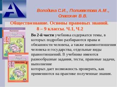 Во 2-й части учебника содержатся темы, в которых подробно разбираются права и...