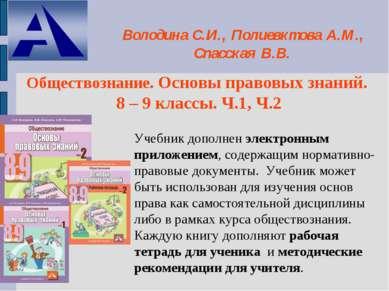 Учебник дополнен электронным приложением, содержащим нормативно-правовые доку...