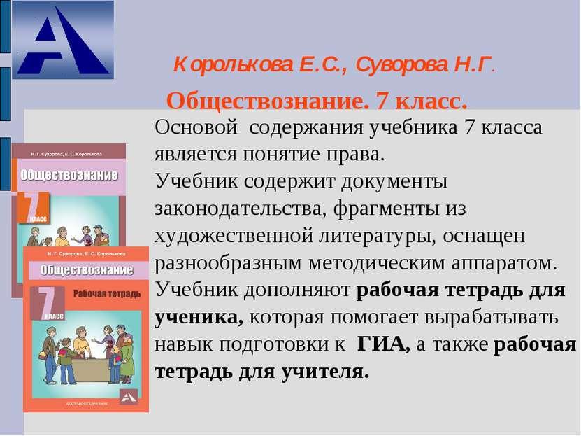 Обществознание. 7 класс. Королькова Е.С., Суворова Н.Г. Основой содержания уч...