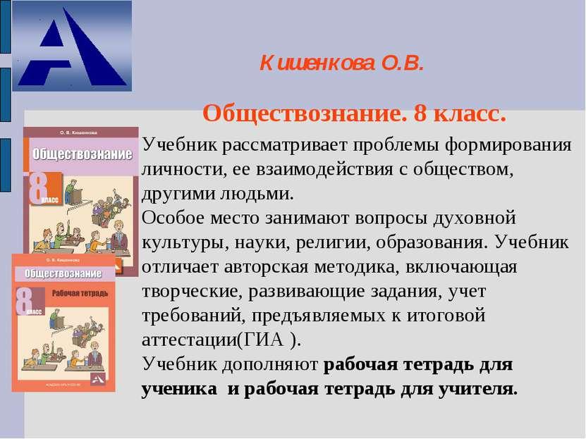 Обществознание. 8 класс. Кишенкова О.В. Учебник рассматривает проблемы формир...
