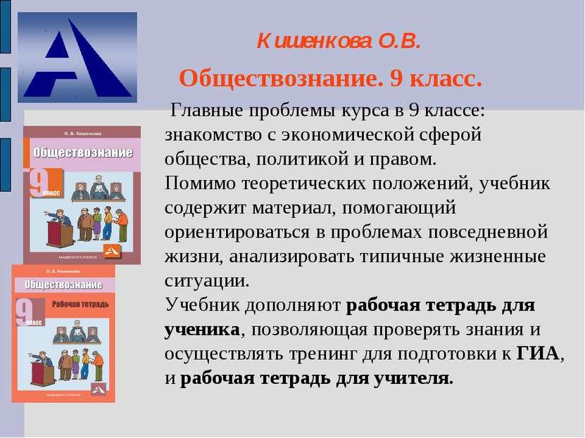 Обществознание. 9 класс. Кишенкова О.В. Главные проблемы курса в 9 классе: зн...