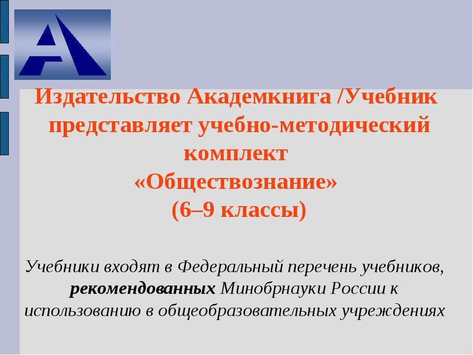 Издательство Академкнига /Учебник представляет учебно-методический комплект «...
