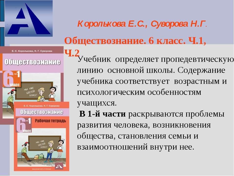 Учебник определяет пропедевтическую линию основной школы. Содержание учебника...