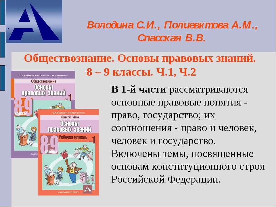 Обществознание. Основы правовых знаний. 8 – 9 классы. Ч.1, Ч.2 Володина С.И.,...