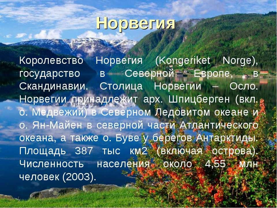 Норвегия Королевство Норвегия (Kongeriket Norge), государство в Северной Евро...