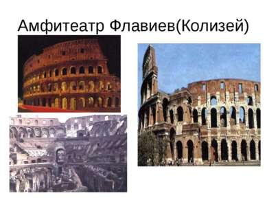Амфитеатр Флавиев(Колизей)