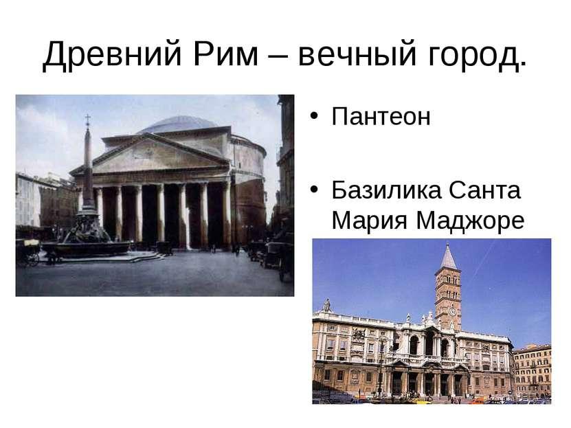 Древний Рим – вечный город. Пантеон Базилика Санта Мария Маджоре