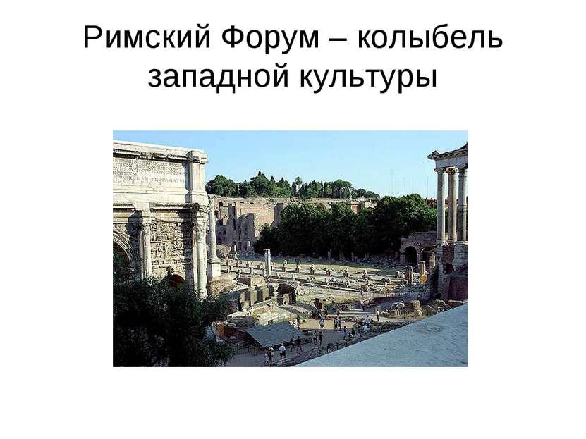 Римский Форум – колыбель западной культуры