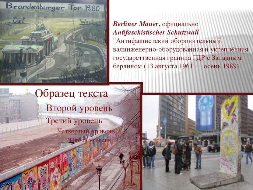 """Berliner Mauer, официально Antifaschistischer Schutzwall - """"Антифашистский об..."""