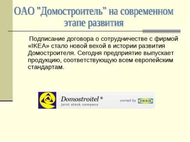 Подписание договора о сотрудничестве с фирмой «IKEA» стало новой вехой в исто...