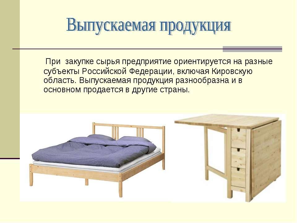 При закупке сырья предприятие ориентируется на разные субъекты Российской Фед...