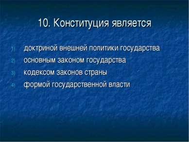 10. Конституция является доктриной внешней политики государства основным зако...