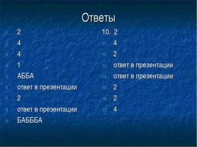 Ответы 2 4 4 1 АББА ответ в презентации 2 ответ в презентации БАБББА 10. 2 4 ...