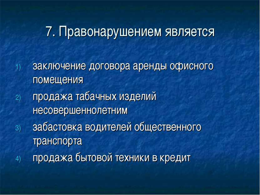 7. Правонарушением является заключение договора аренды офисного помещения про...