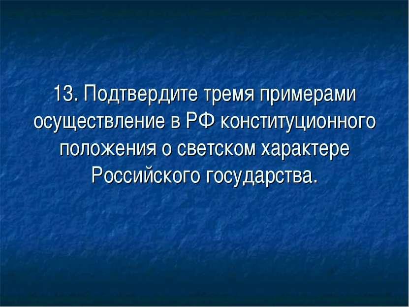 13. Подтвердите тремя примерами осуществление в РФ конституционного положения...