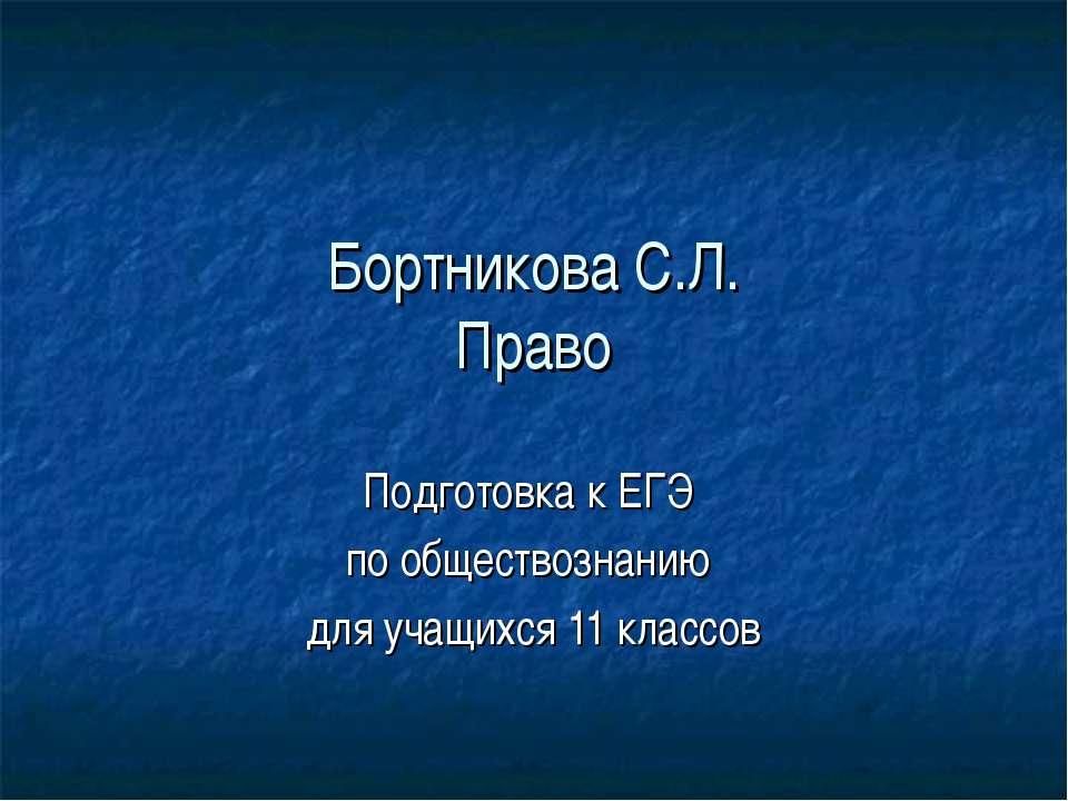 Бортникова С.Л. Право Подготовка к ЕГЭ по обществознанию для учащихся 11 классов