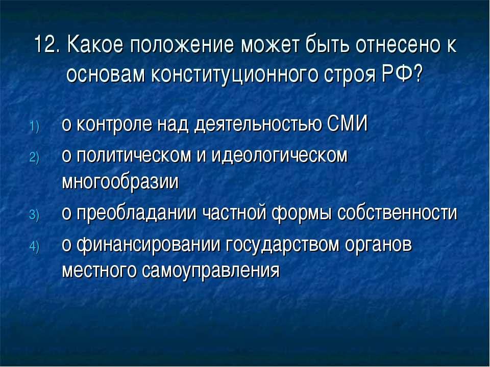 12. Какое положение может быть отнесено к основам конституционного строя РФ? ...