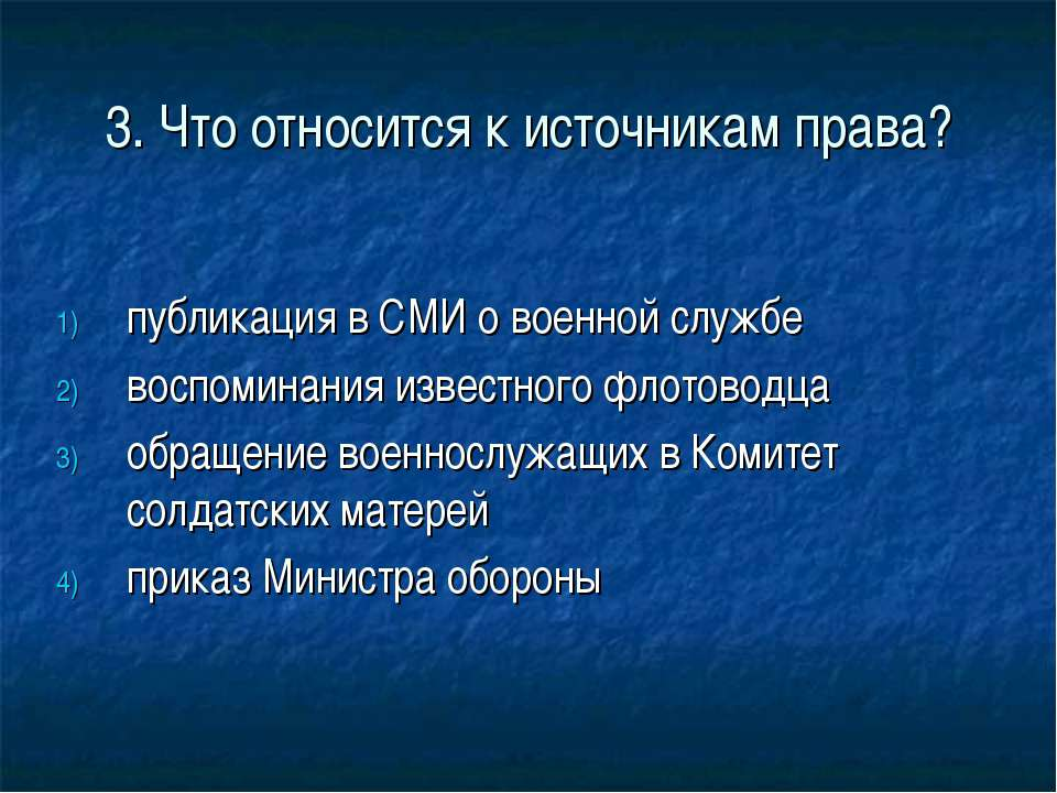 3. Что относится к источникам права? публикация в СМИ о военной службе воспом...