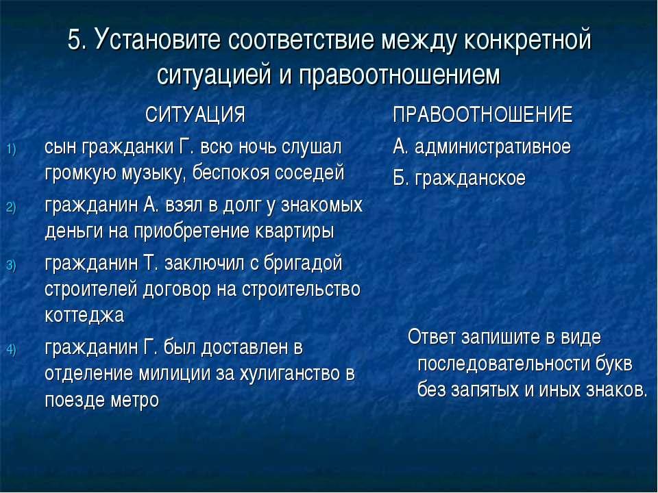 5. Установите соответствие между конкретной ситуацией и правоотношением СИТУА...