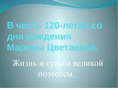 В честь 120-летия со дня рождения Марины Цветаевой. Жизнь и судьба великой по...