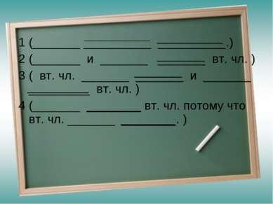 1 (_______ __________ __________.) 2 (_______ и _______ _______ вт. чл. ) 3 (...