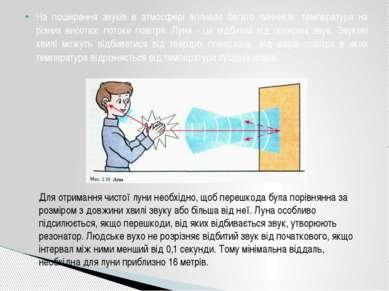 На поширення звуків в атмосфері впливає багато чинників: температура на різни...