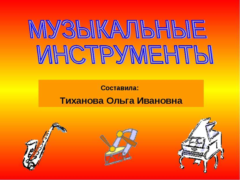 Составила: Тиханова Ольга Ивановна