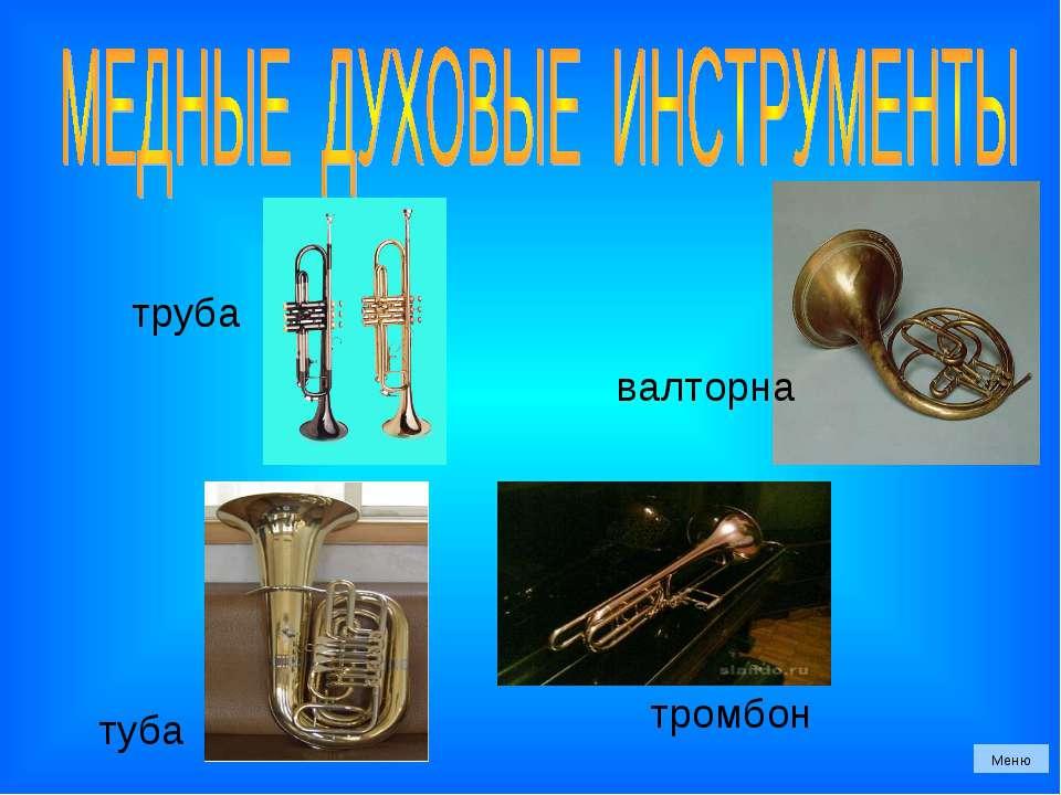 Меню труба тромбон туба валторна